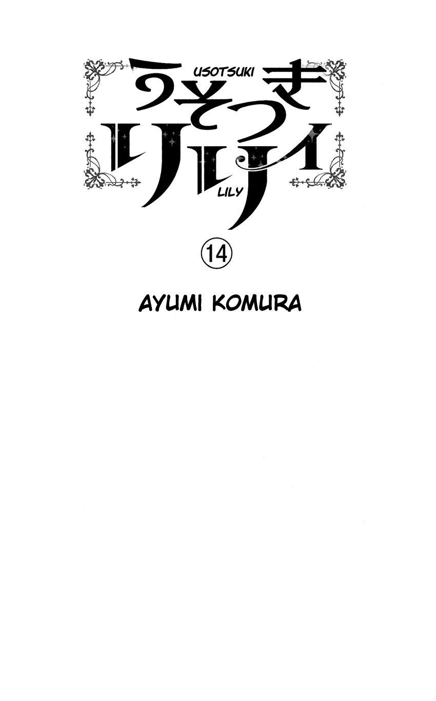 Usotsuki Lily 85 Page 2