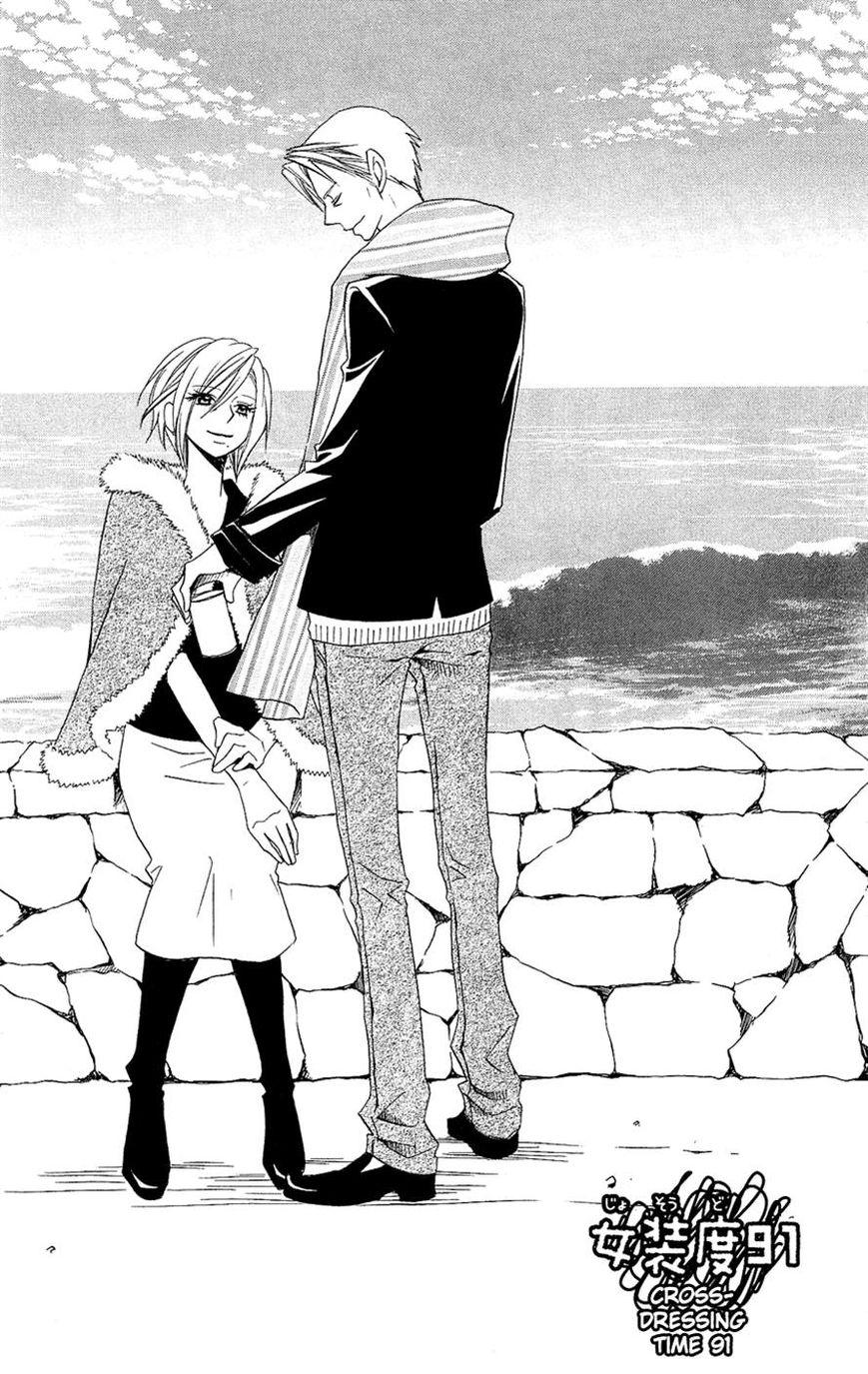 Usotsuki Lily 91 Page 1