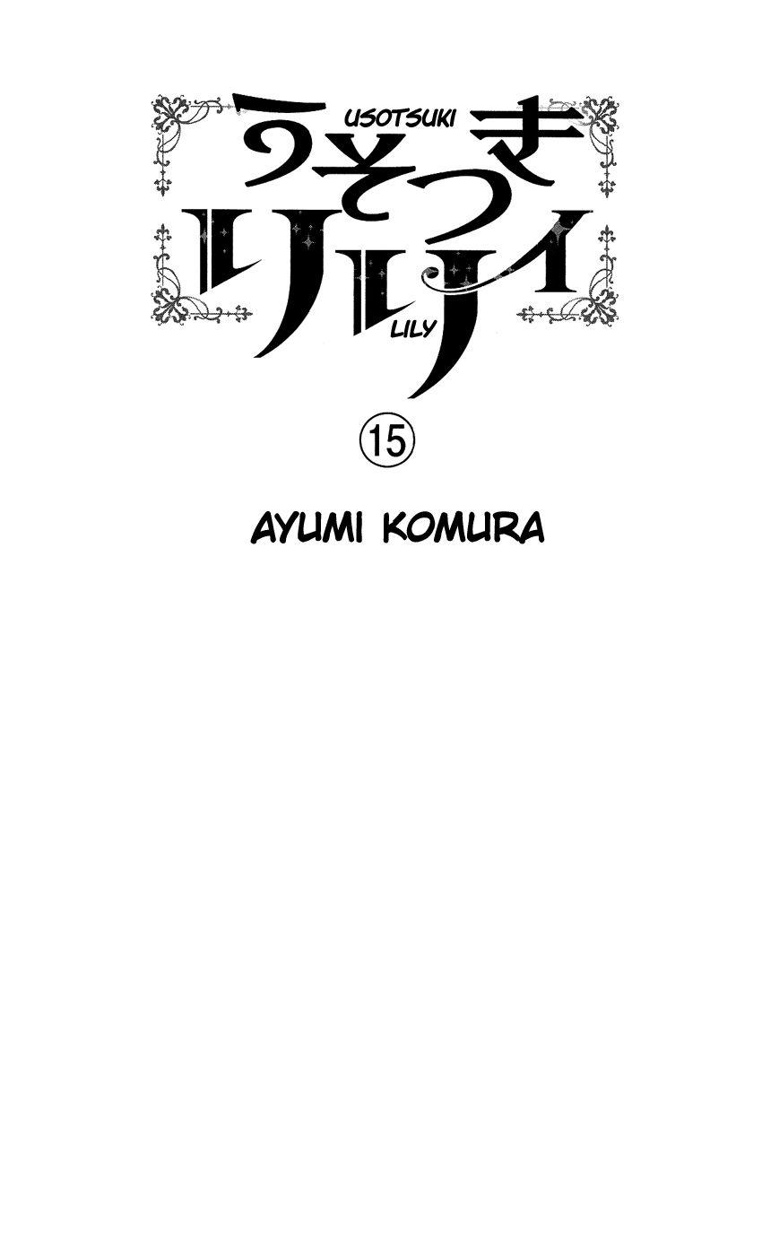 Usotsuki Lily 92 Page 2