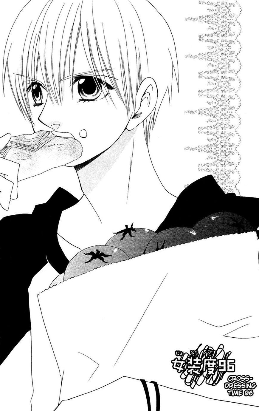 Usotsuki Lily 96 Page 1
