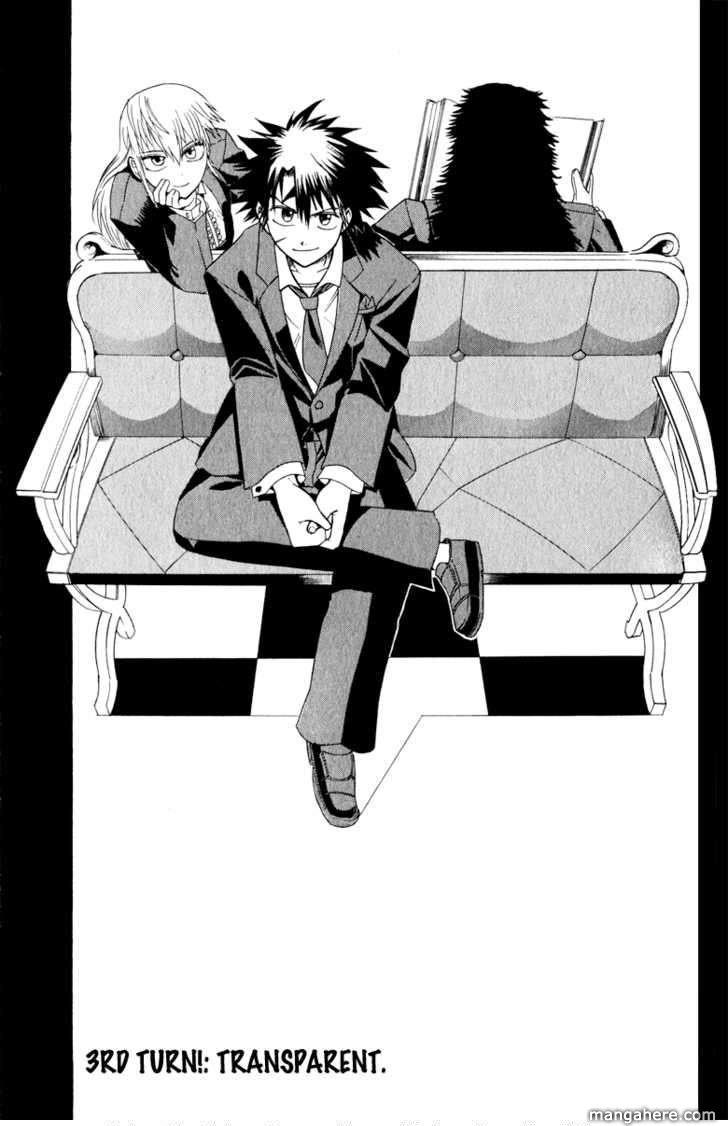 Othello Tsukamoto Youichi 3 Page 1