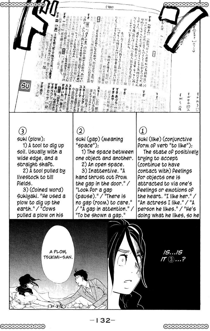 Kuragehime 49 Page 5