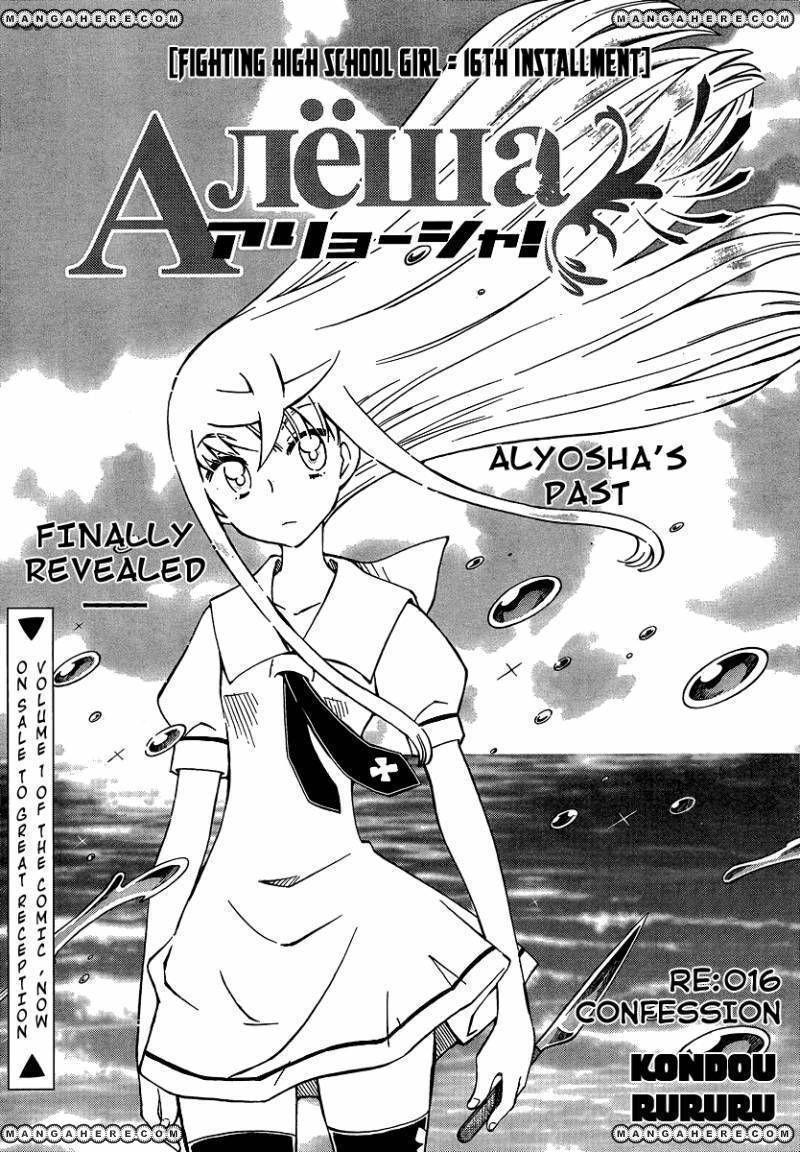 Alyosha 16 Page 1