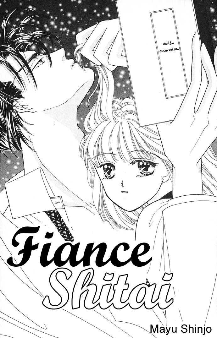 Fiance Shitai 6 Page 2