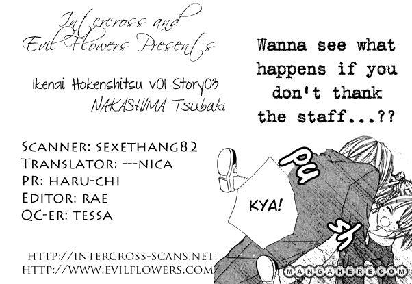 Ikenai Hokenshitsu 3 Page 1