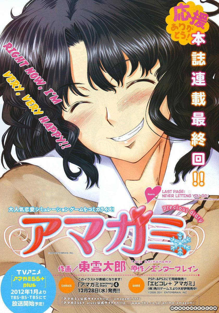 Amagami Precious Diary Kaoru 16 Page 1
