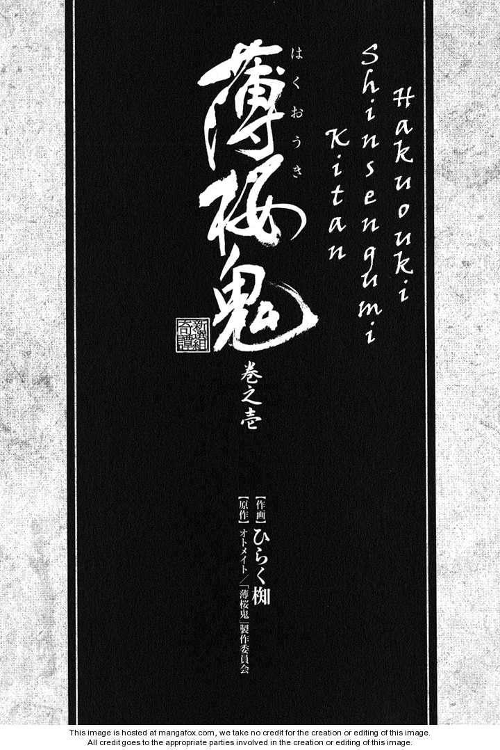Hakuouki 1 Page 3