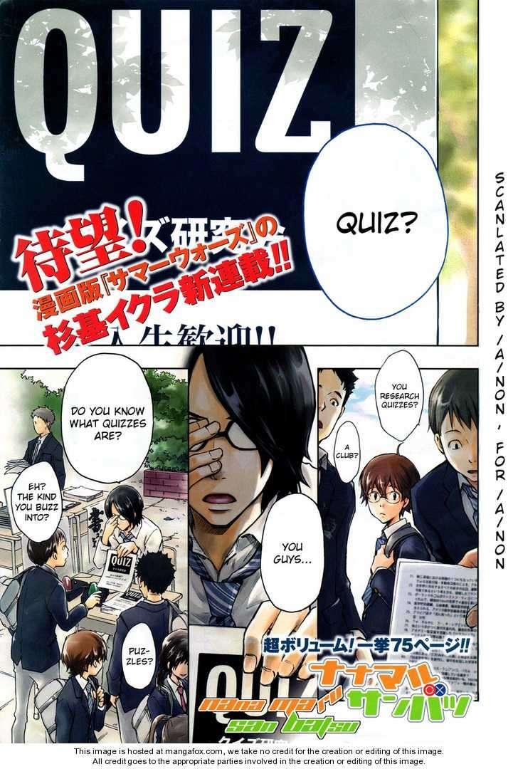 Nana Maru San Bantsu 1 Page 1
