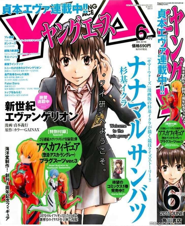 Nana Maru San Bantsu 7 Page 1