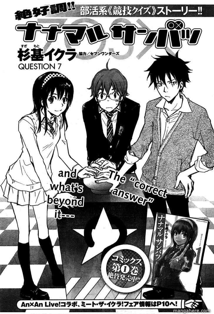 Nana Maru San Bantsu 7 Page 2