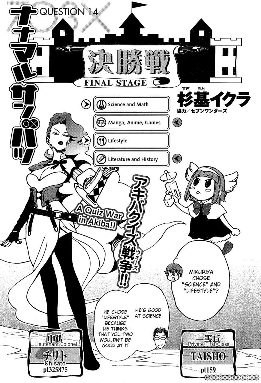 Nana Maru San Bantsu 14 Page 1