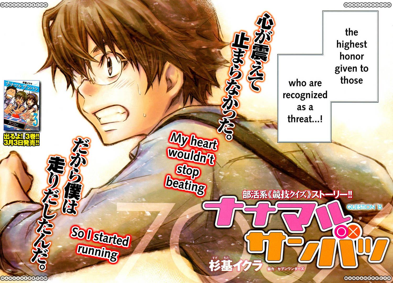 Nana Maru San Bantsu 15 Page 2