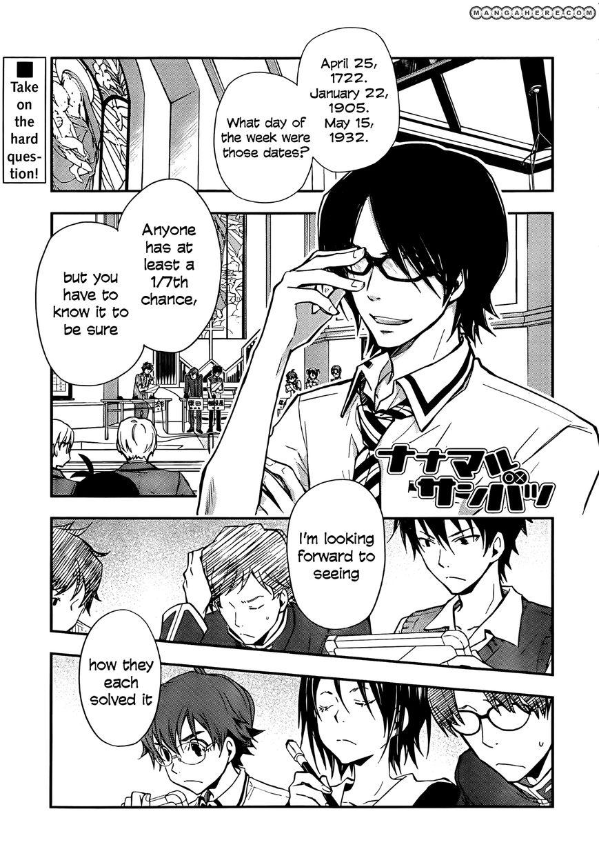 Nana Maru San Bantsu 27 Page 1