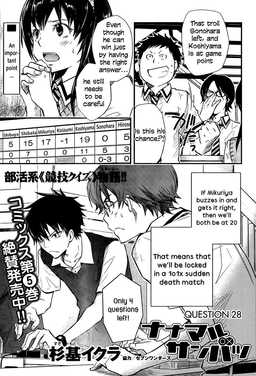 Nana Maru San Bantsu 28 Page 1