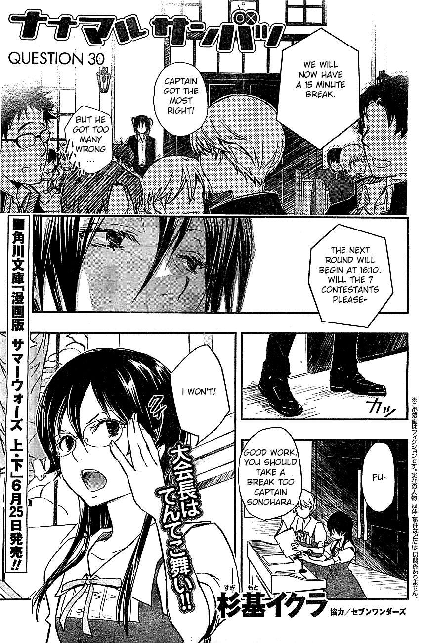 Nana Maru San Bantsu 30 Page 2
