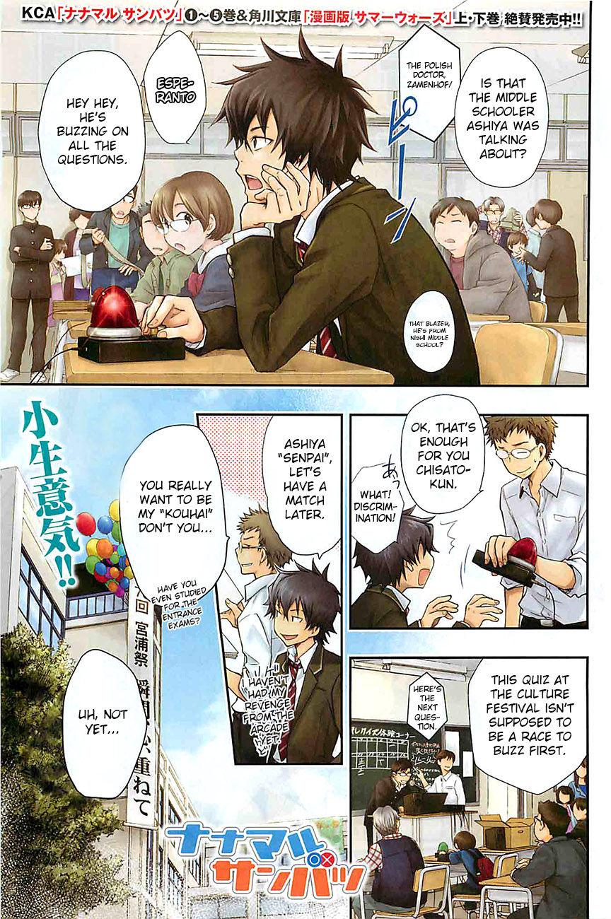 Nana Maru San Bantsu 31 Page 2