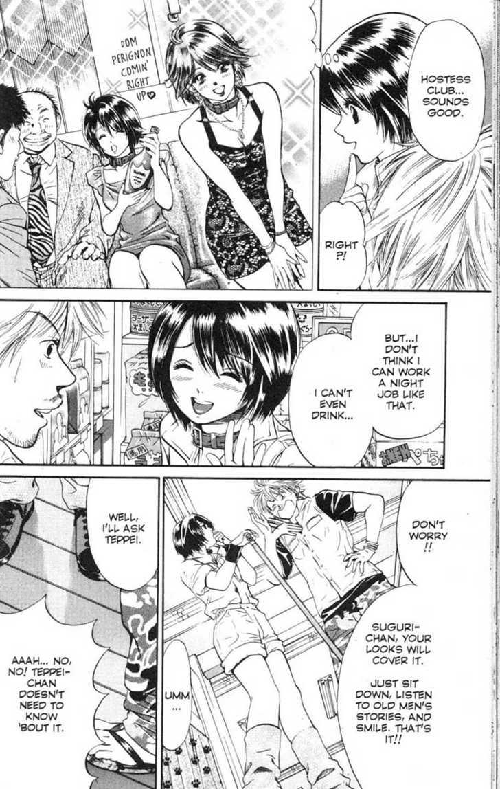 Inubaka 5 Page 4