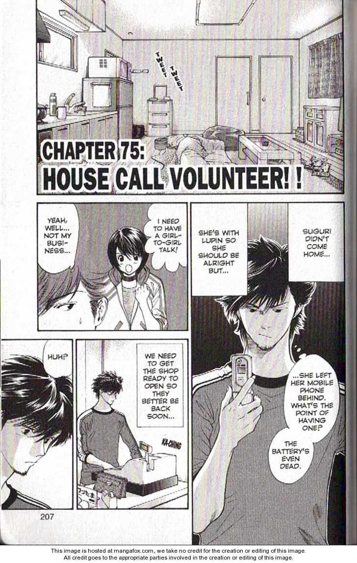 Inubaka 75 Page 2