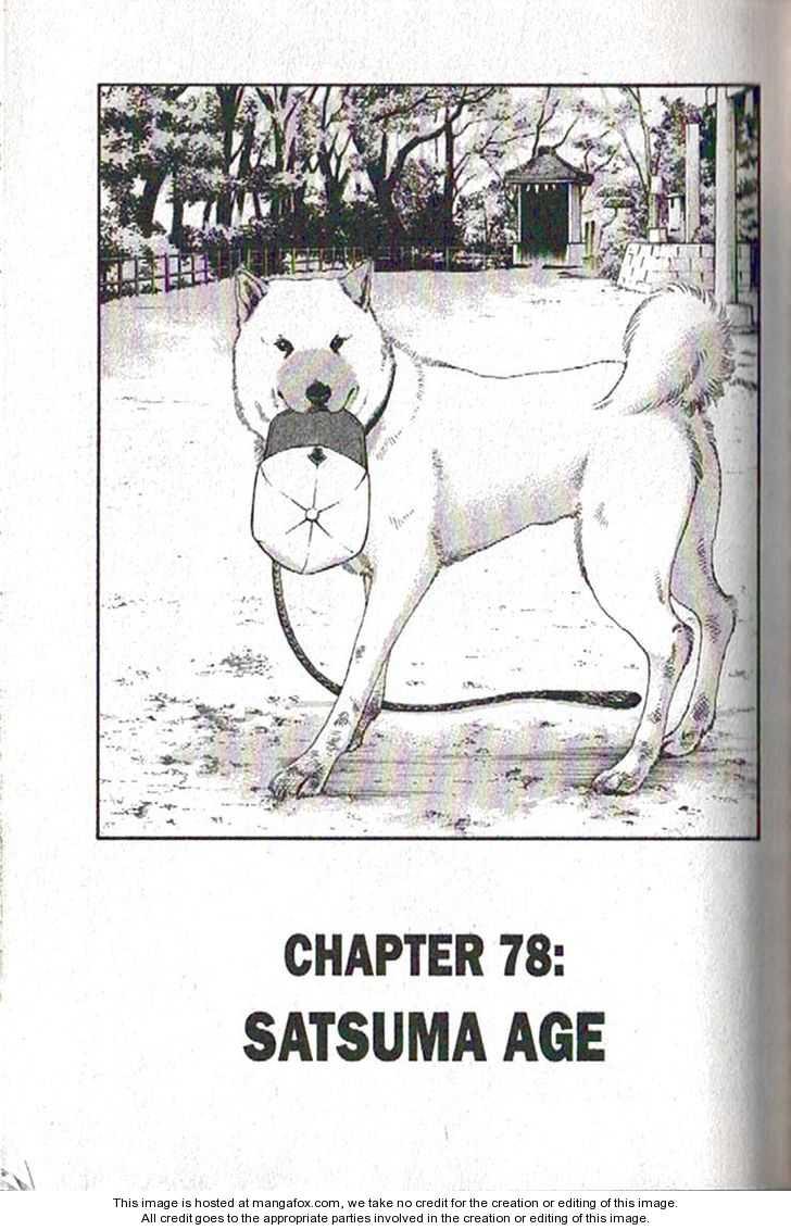 Inubaka 78 Page 1