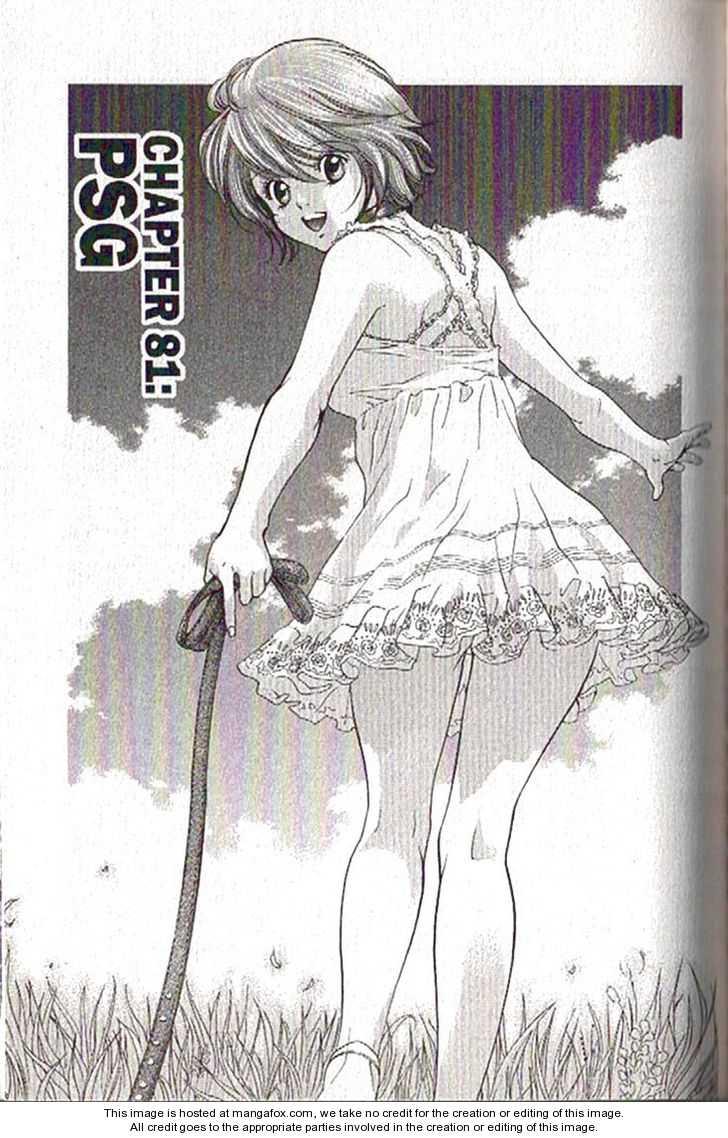 Inubaka 81 Page 2
