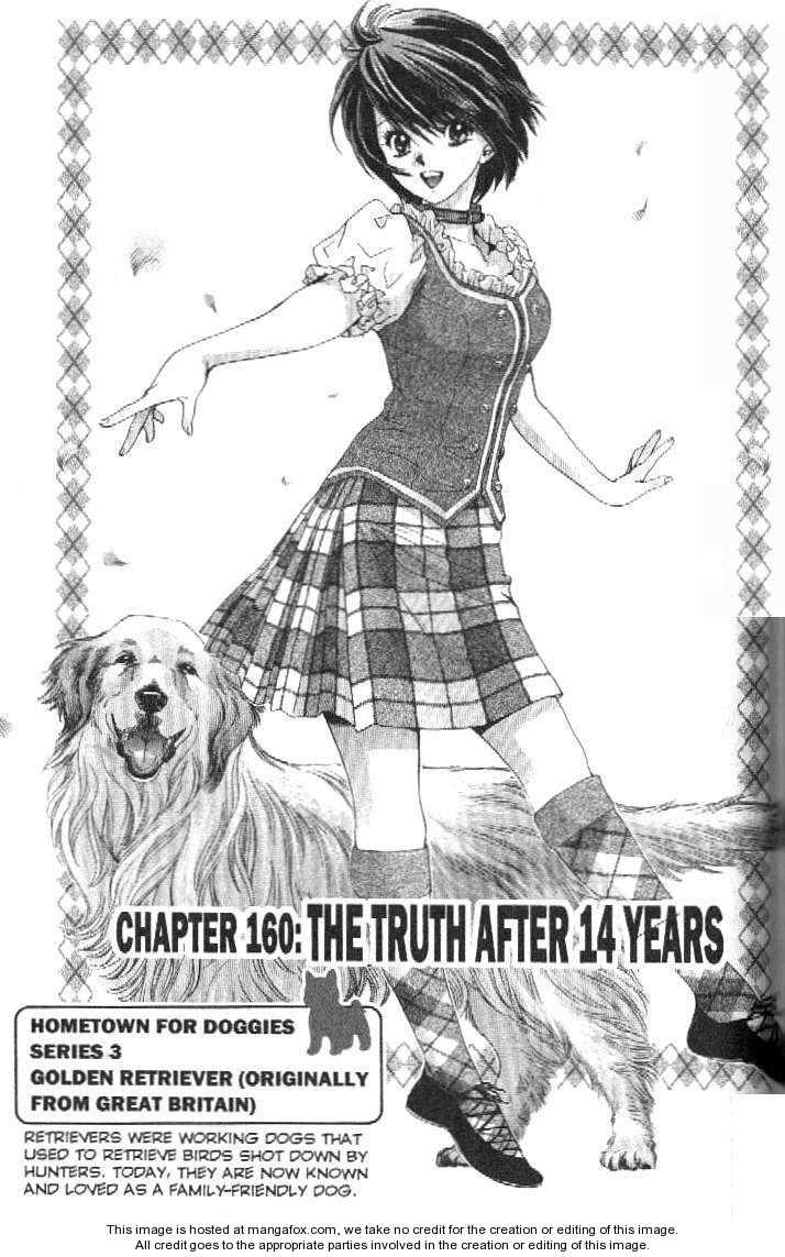 Inubaka 160 Page 1