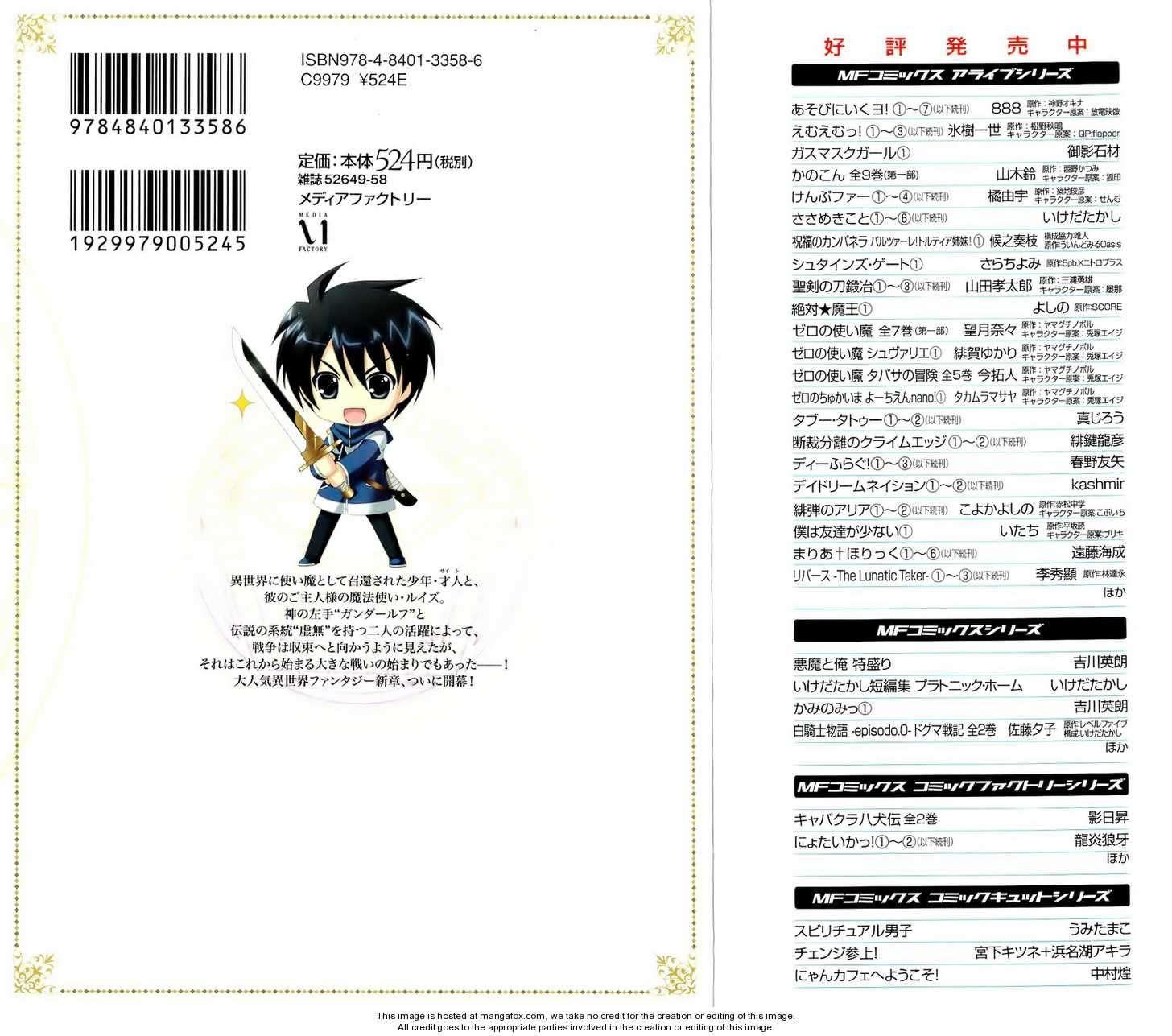 Zero No Tsukaima Chevalier 1 Page 3
