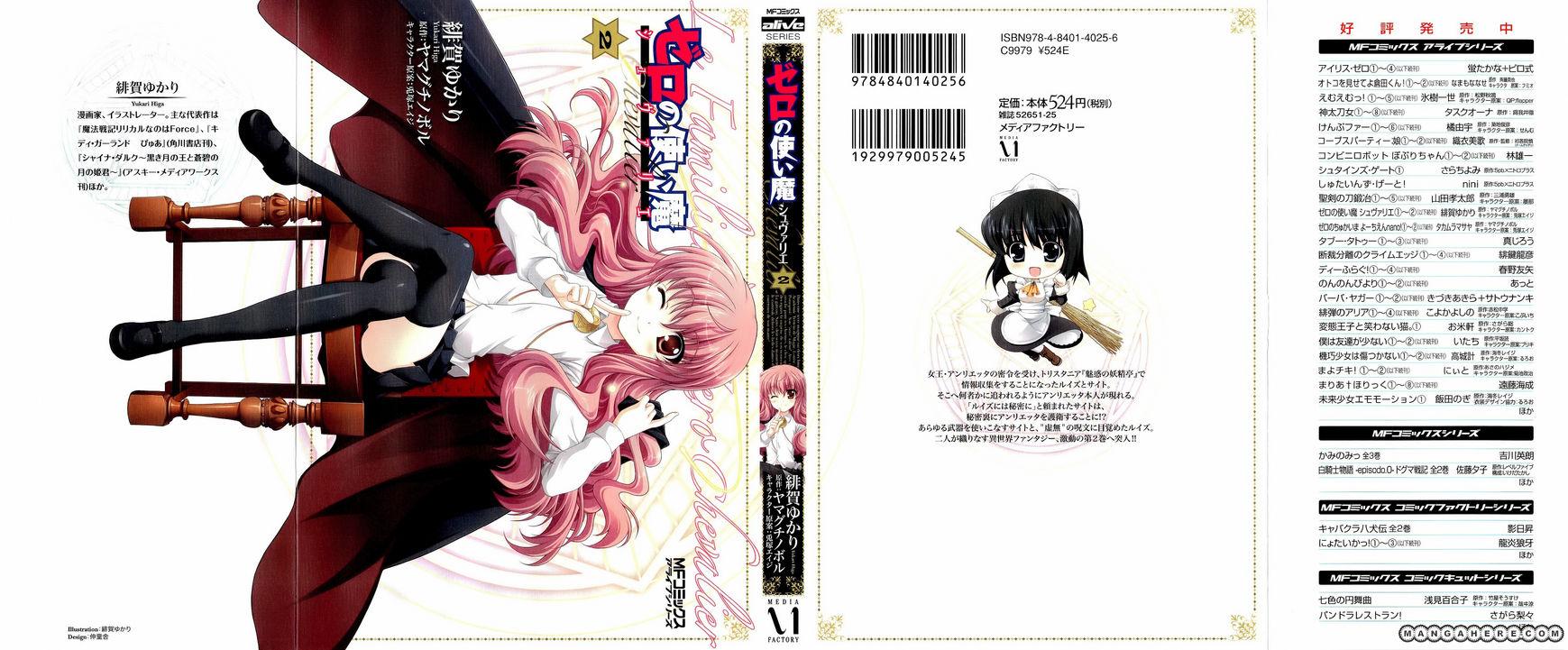 Zero No Tsukaima Chevalier 7 Page 1