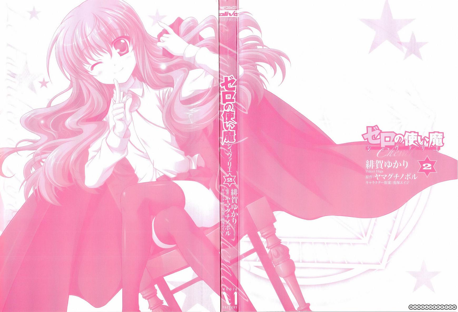 Zero No Tsukaima Chevalier 7 Page 2