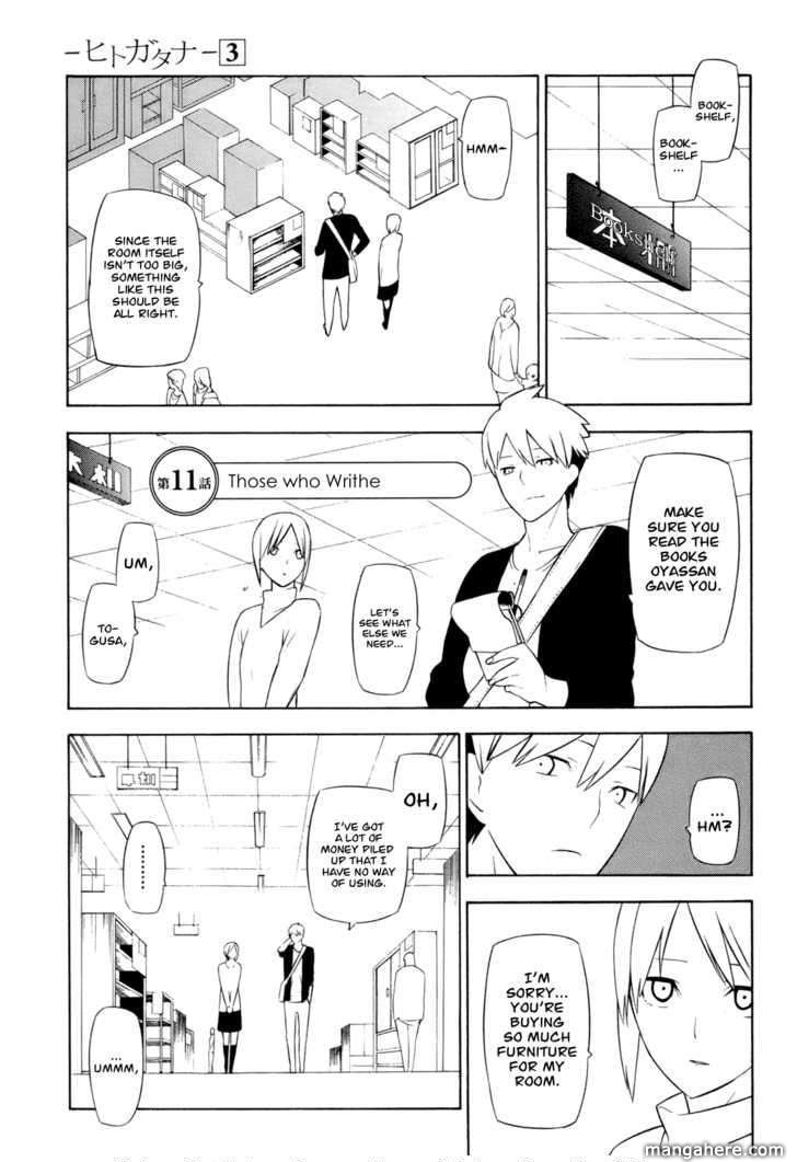 Hitogatana 11 Page 1