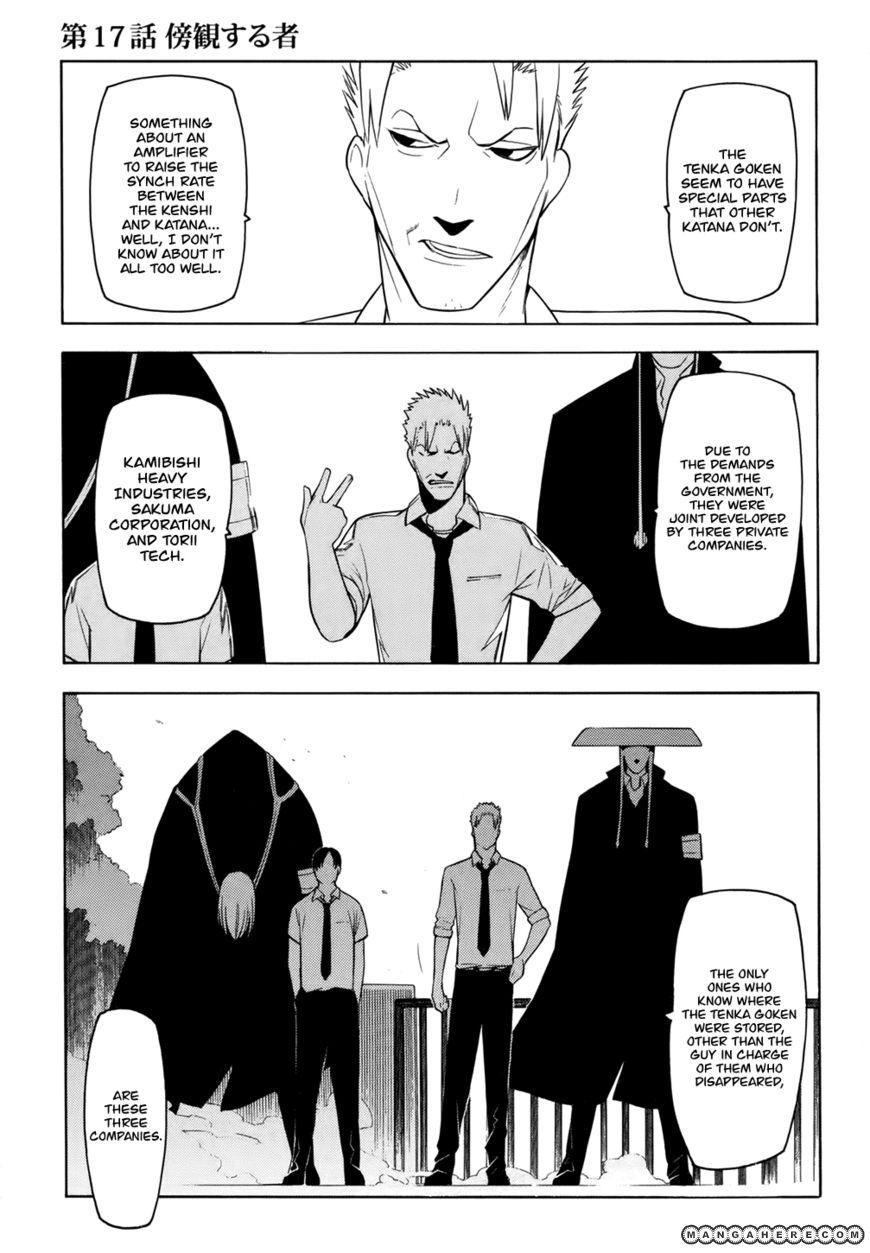 Hitogatana 17 Page 1