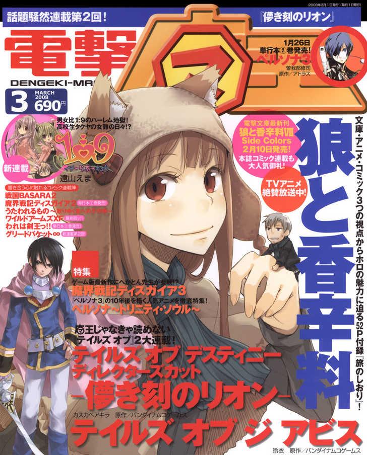 Okami to Koshinryo 5 Page 1