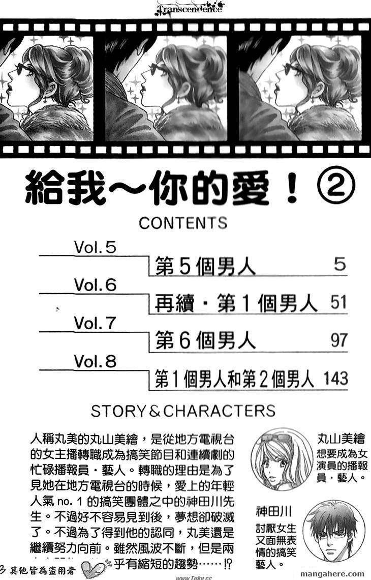 Ai Wo Chodai 5 Page 4