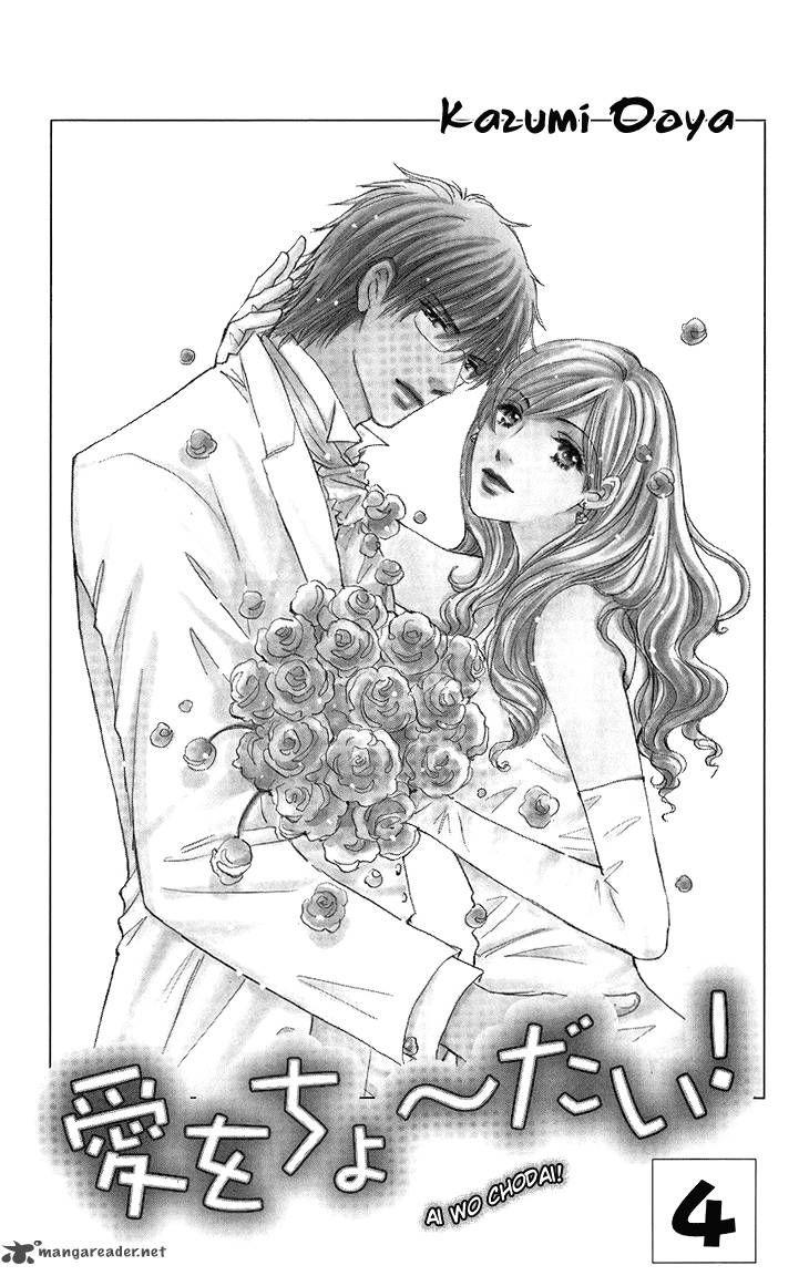 Ai Wo Chodai 13 Page 1