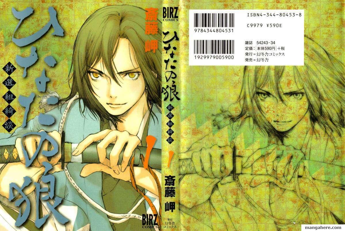 Hinata No Ookami 1 Page 2