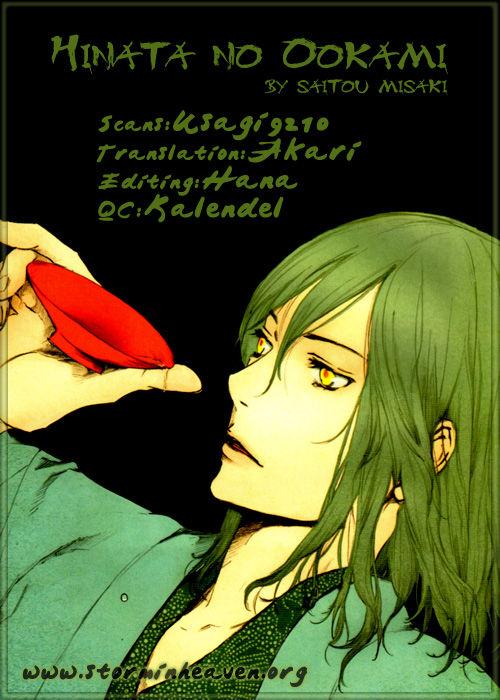 Hinata No Ookami 3 Page 1