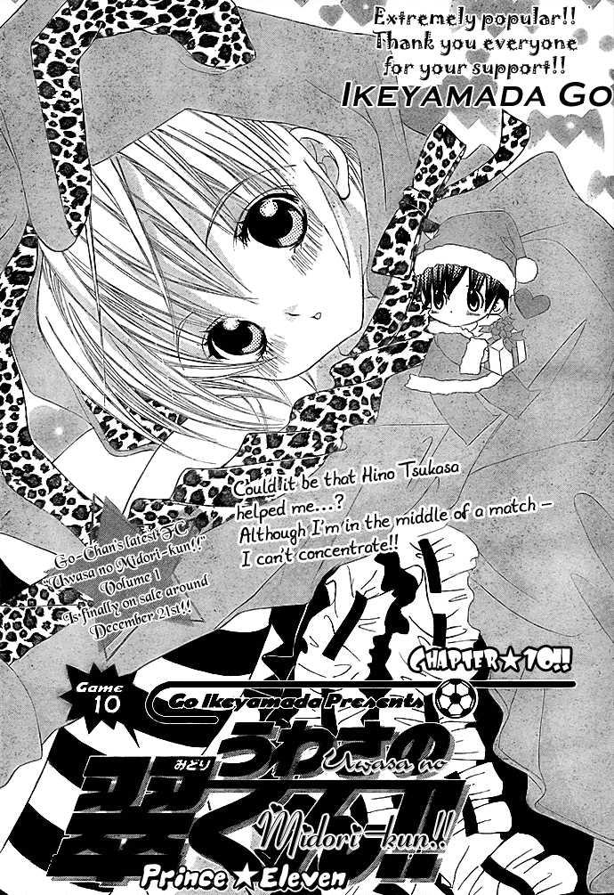 Uwasa no Midori-Kun 10 Page 4