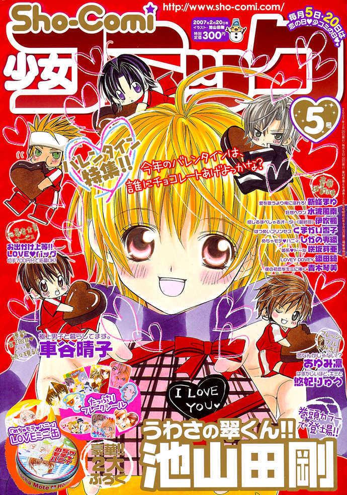 Uwasa no Midori-Kun 12 Page 2