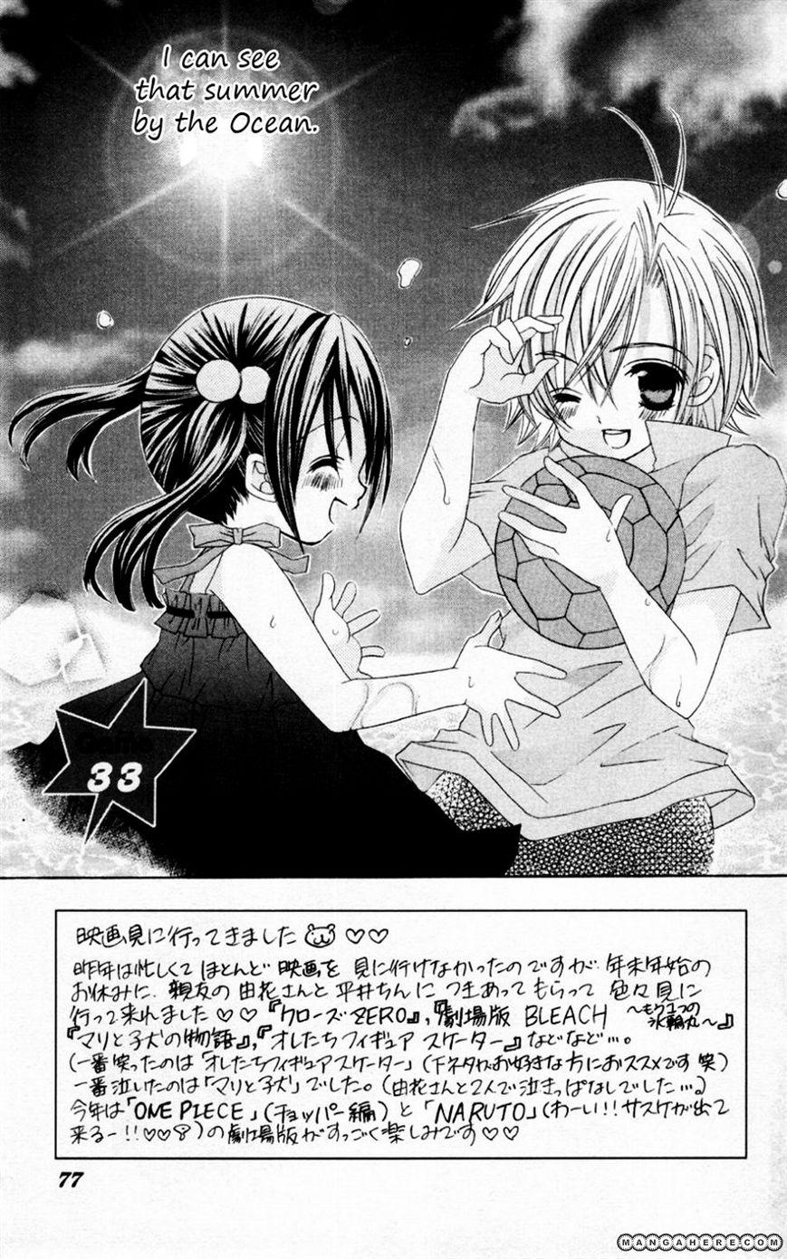 Uwasa no Midori-Kun 33 Page 1