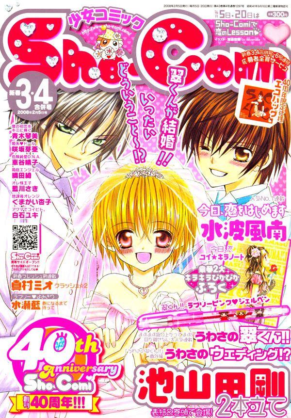 Uwasa no Midori-Kun 34.5 Page 3