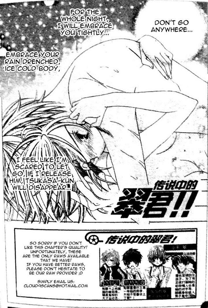 Uwasa no Midori-Kun 35 Page 1