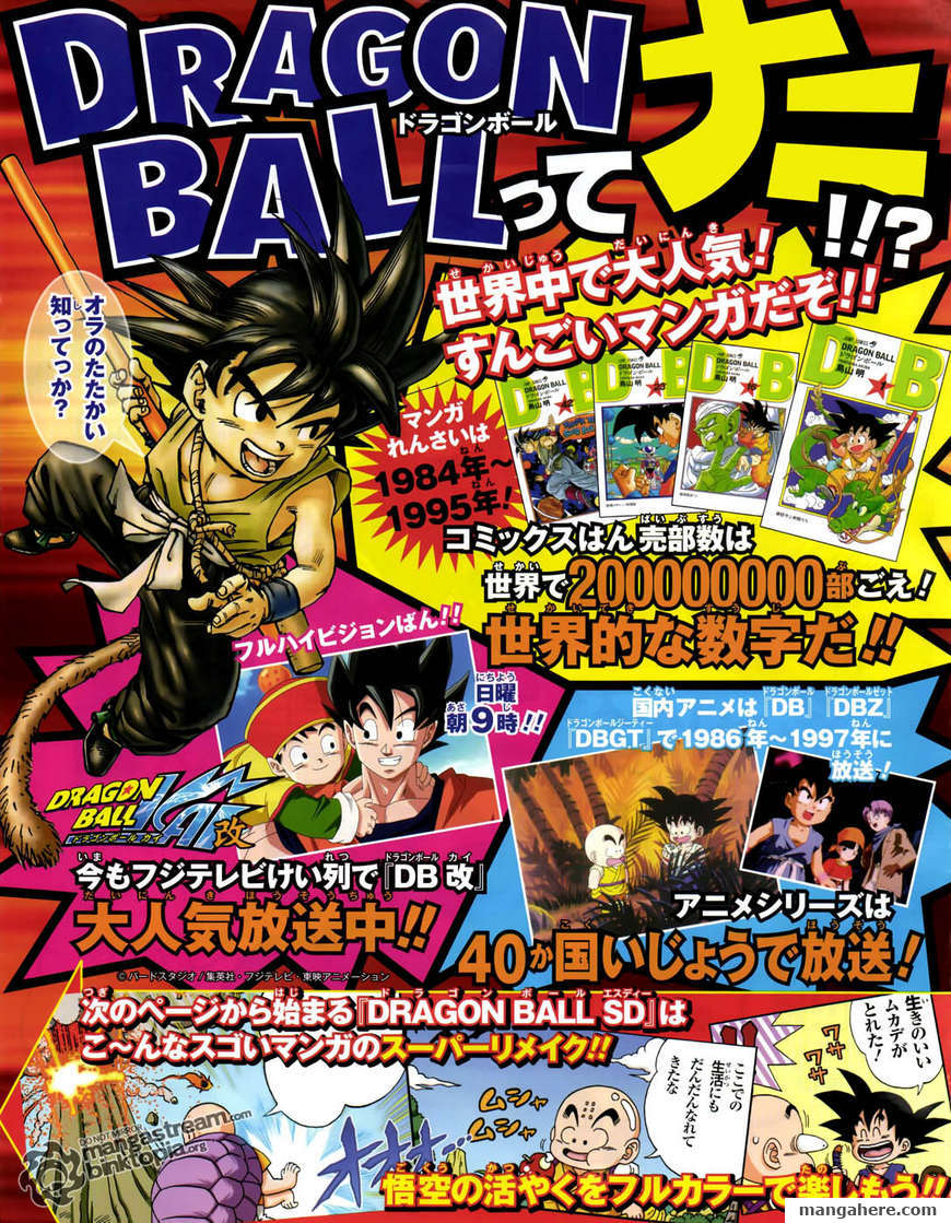 Dragon Ball SD 0 Page 3