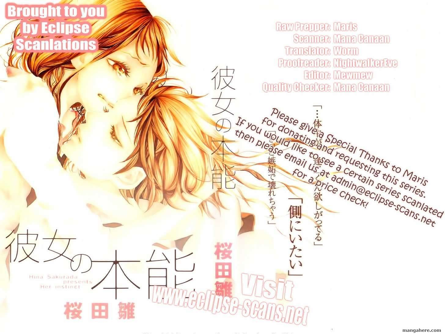 Kanojo No Honnou 1 Page 1