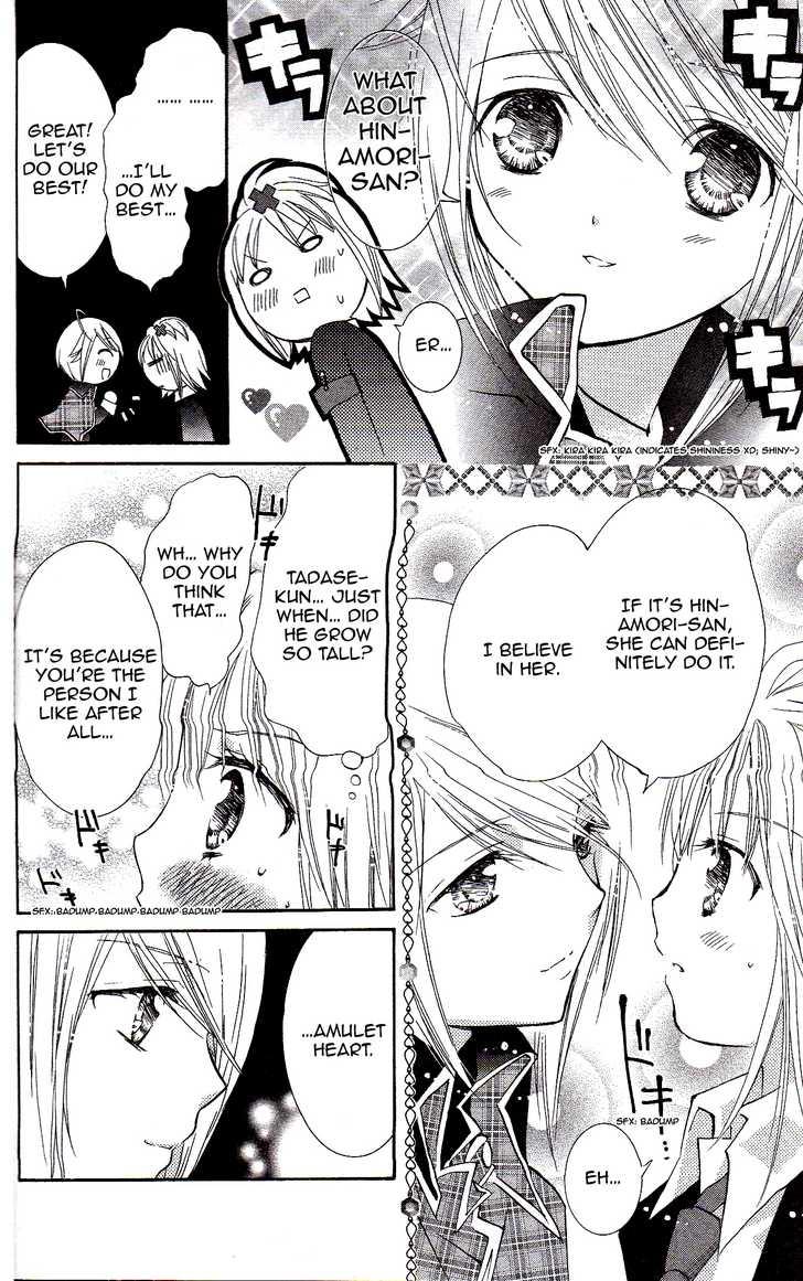 Shugo Chara! 16.2 Page 1