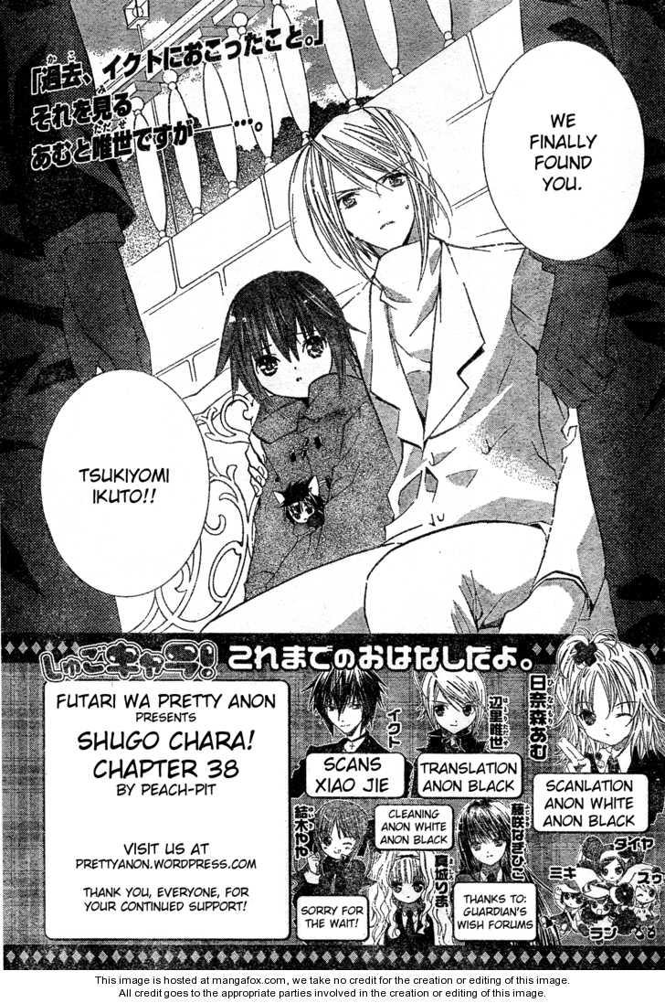 Shugo Chara! 38 Page 1