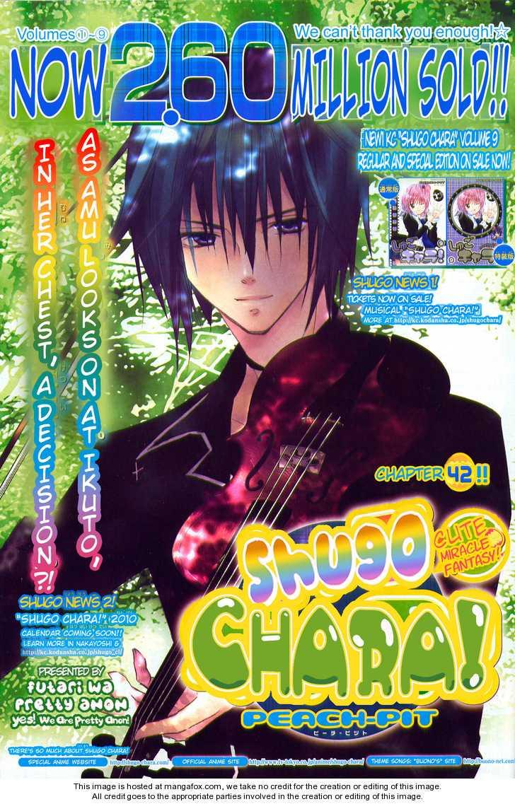 Shugo Chara! 42 Page 1
