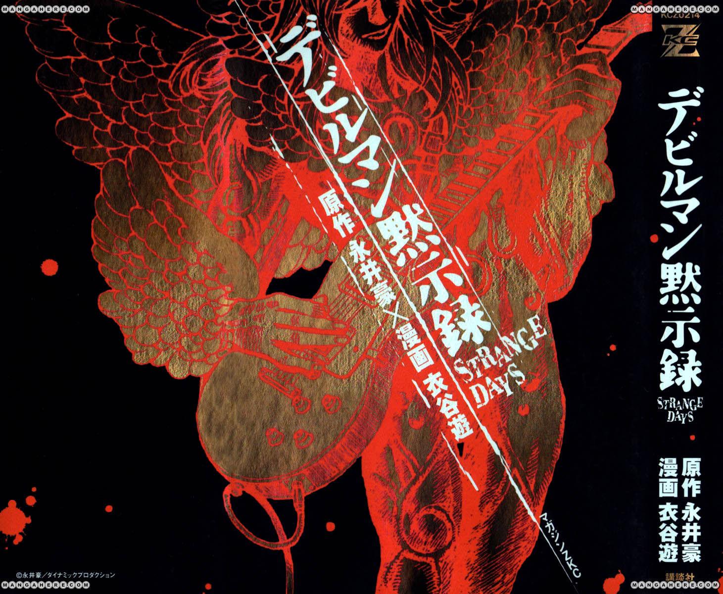 Devilman Mokushiroku - Strange Days 1.1 Page 1