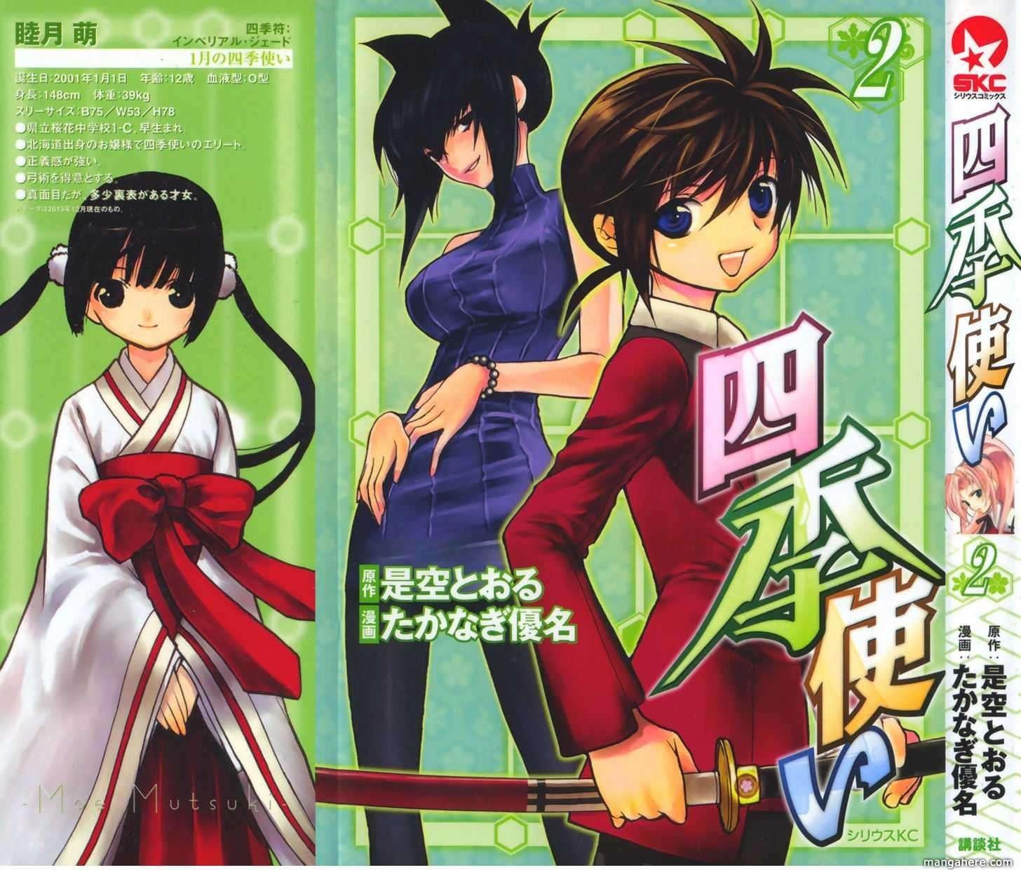 Shiki Tsukai 6 Page 1