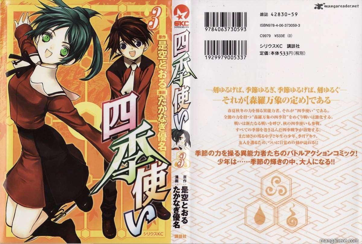 Shiki Tsukai 11 Page 1