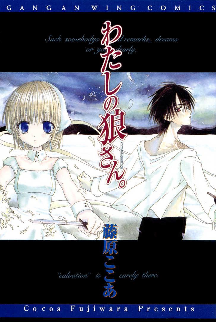 Watashi no Ookami-san 1 Page 1