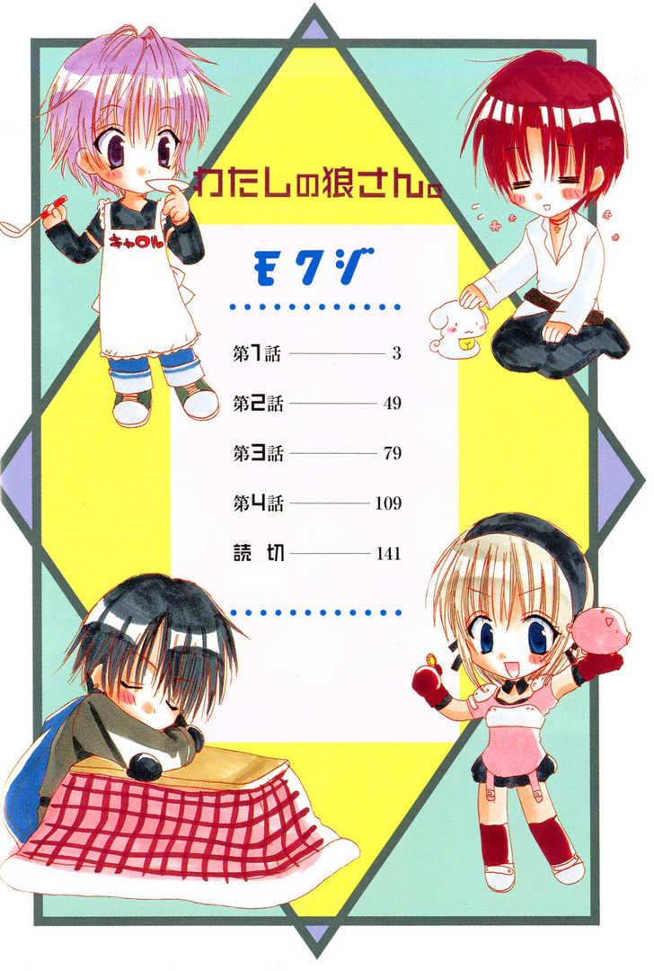 Watashi no Ookami-san 1 Page 2